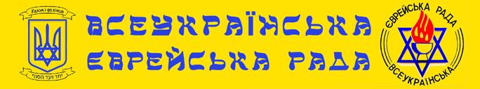 Всеукраїнська єврейська рада